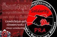 バンコク・民主記念塔で反政府集会、10月14日16~20時頃