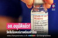 タイ当局、米モデルナの新型コロナワクチン承認