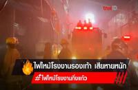 バンコク近郊のサムットプラカーン県の靴工場で火災発生