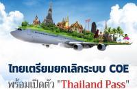 タイ入国許可書 (COE)に代わる「タイランドパス」が開発中