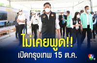 バンコク都知事「10月15日に開放するとは言ってない」