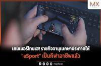 eスポーツをプロスポーツに承認、タイ政府官報に掲載