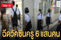 タイ全国60万人の教師らにワクチン接種予定
