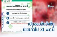 5月末から18~59歳のタイ人のワクチン予約受け付け