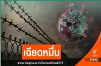 タイの刑務所で大型クラスターが発生、今月の陽性者が9783人に