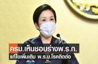 タイ政府が感染症法改正案を承認、非常事態宣言に代わり施行