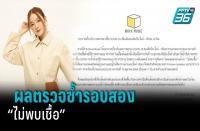 タイ歌手インク・ワラントーン、再検査で陰性を確認