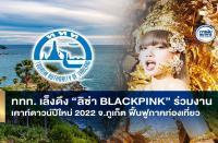 タイ国政府観光庁、リサをプーケットでのカウントダウンイベントに招きたい