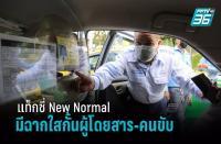 タイ運輸省、タクシーに新型コロナ感染防止用の仕切りを設置
