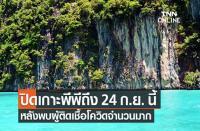 クラビ県・ピピ島の閉鎖期間を9月24日まで延長