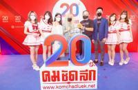 アイドルグループチームが「コムチャッドルック」の20周年を祝福