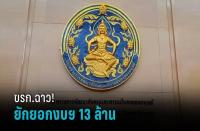 社会開発人権保護省の巨額横領事件