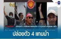 裁判所が反政府勢力4人の保釈を許可